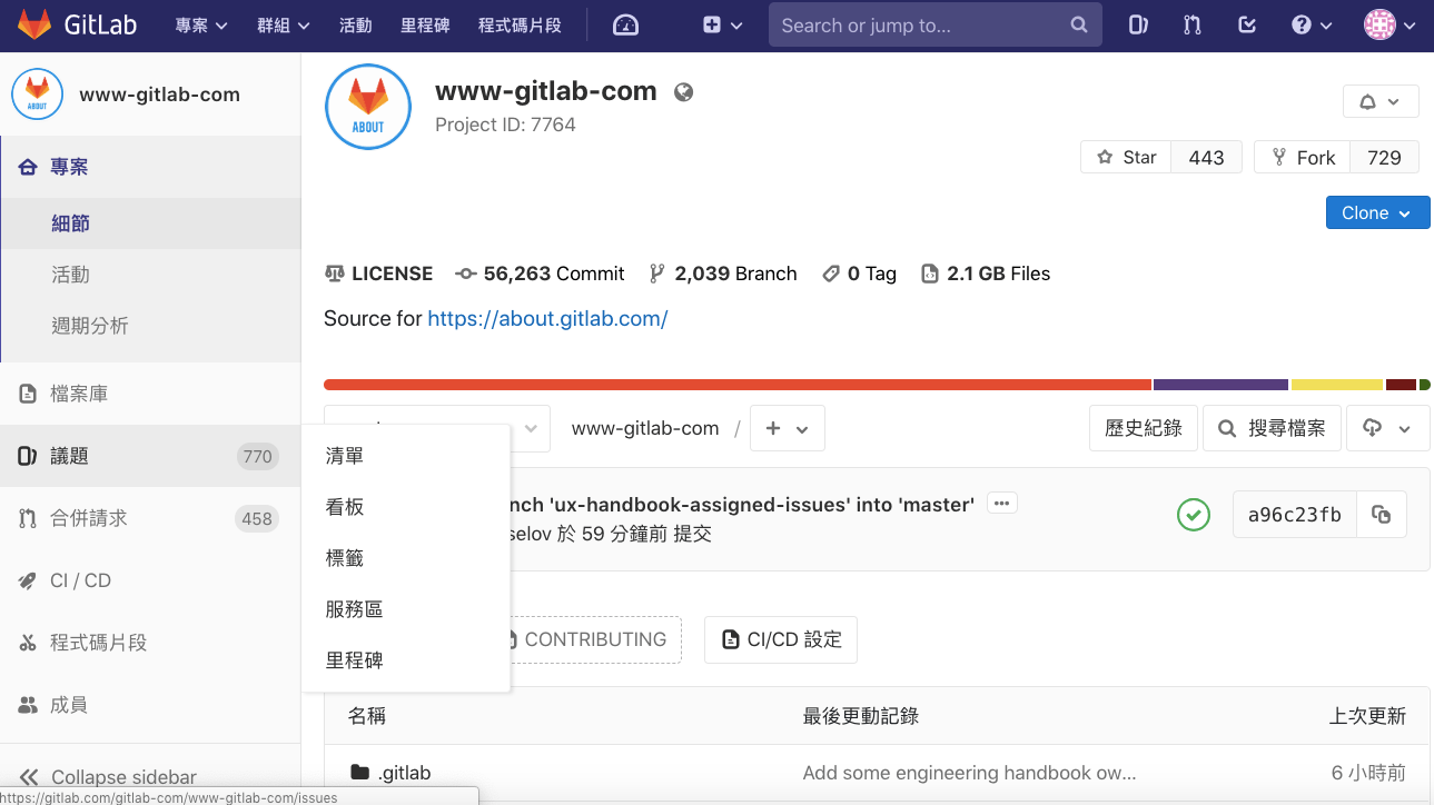 GitLab in Chinese